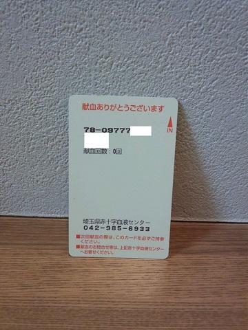 20120625献血カード.JPG