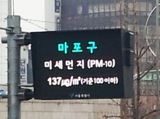 20130114  air pollution in seoul 2.jpg