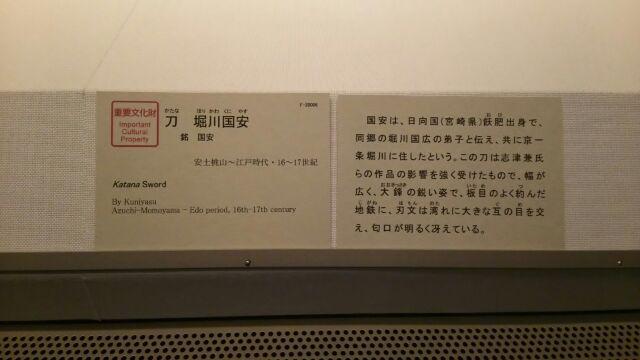 堀川国安2