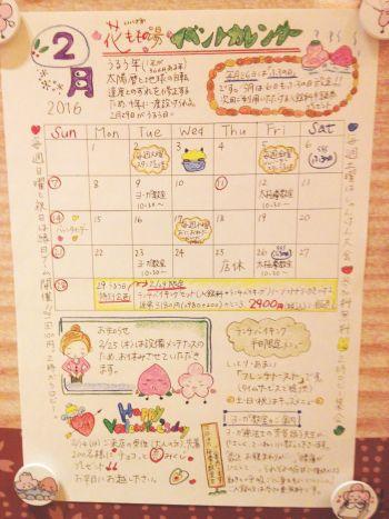 カレンダー2月2.jpg