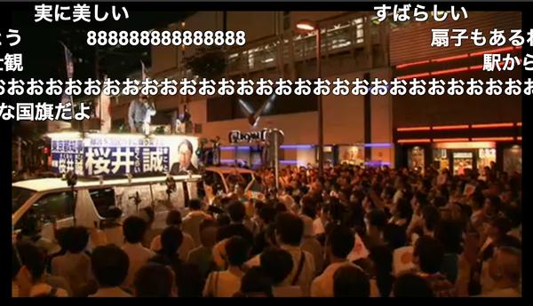 桜井誠秋葉原3.png