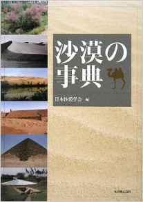 『沙漠の事典』3