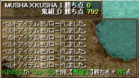 0626_鬼組_D8.png