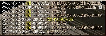 RedStone 12.08.25[02].jpg