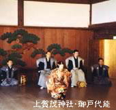 上賀茂神社:「賀茂御戸代能」.jpg
