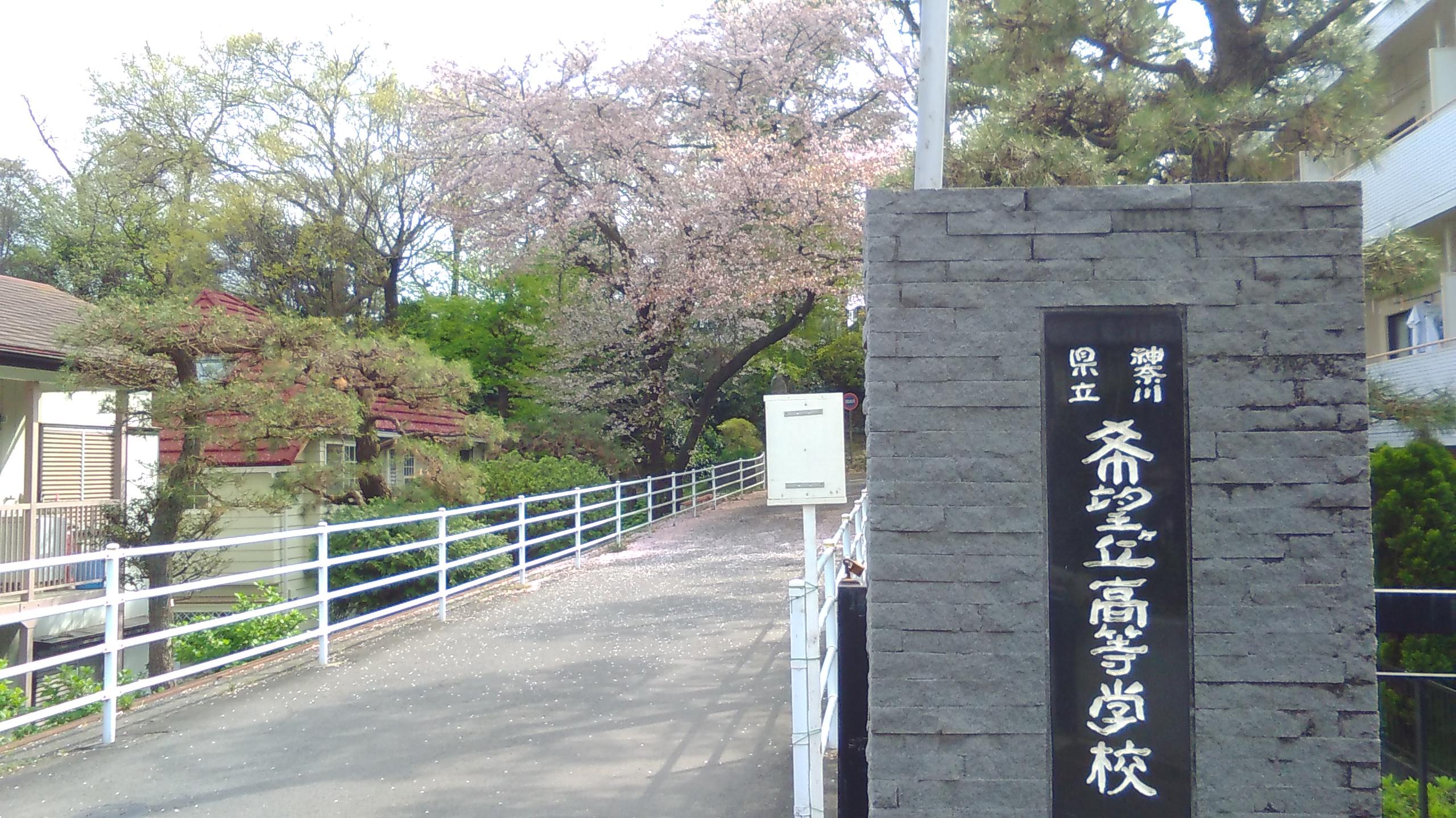 半世紀ぶりに母校、🏫神奈川県立...