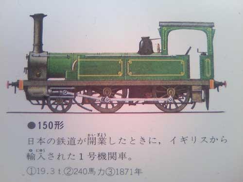 国鉄150形蒸気機関車 | takujama...
