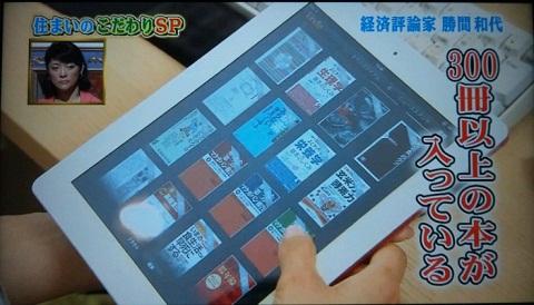 20120718用勝間さんのiPad.JPG