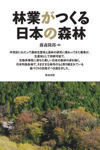 『林業がつくる日本の森林』4