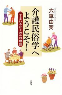 『介護民俗学へようこそ!』2