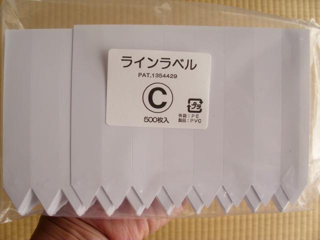 ラインラベルC 500枚入 11 cm 20120524
