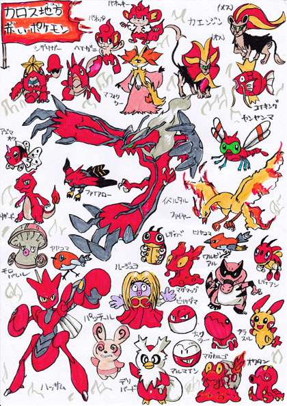 ポケモンイラスト描いてみた xyカロス地方 赤いポケモン 祝ポケモンポケモンアートアカデミー W Shinchan 楽天ブログ