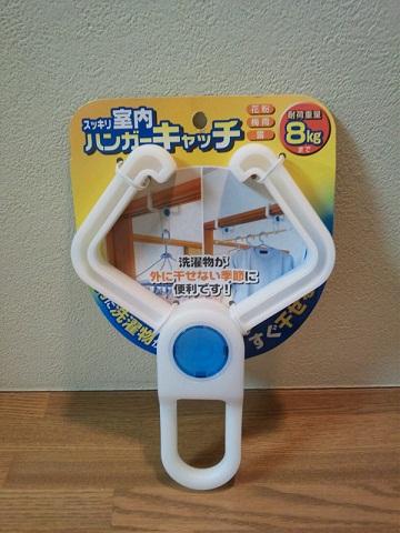 20121203用売られている状態.JPG