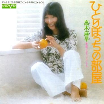 『ひとりぼっちの部屋 』高木麻早(たかぎまさ)/昭和48年(1973年) (2)