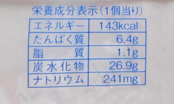 コストコ オーセンティック イングリッシュ マフィン 円