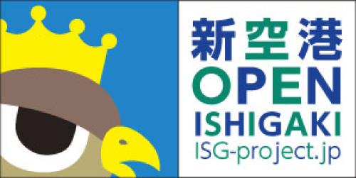 新石垣空港開港PRプロジェクト_ISG-project