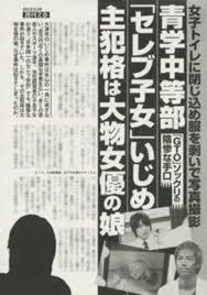 黒木の娘事件記事.png