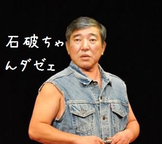石破ちゃんダゼェ.jpg