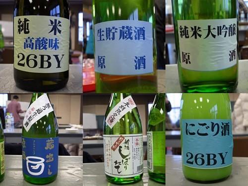 北の錦 新酒を楽しむ忘年会 純米高酸味26BY
