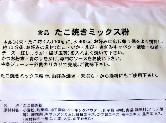 たこ坊くん コストコ たこ焼き粉