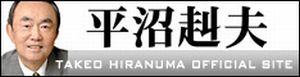 hiranuma_takeo.jpg