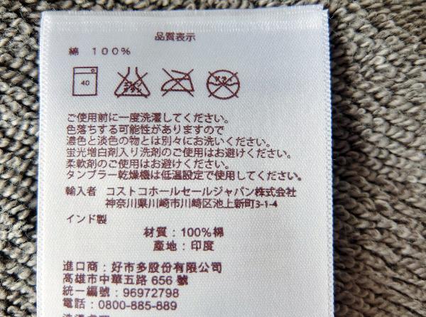 コストコ ウォッシュタオル 6PK 498円也