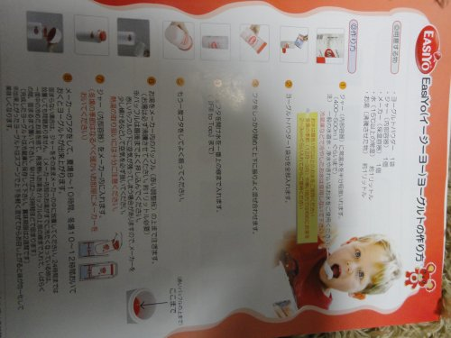 イージーヨーの作り方(^^;