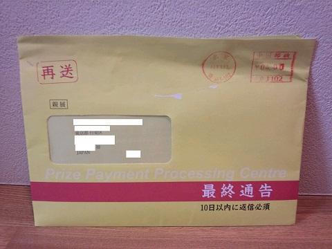 20121001用封筒表.JPG
