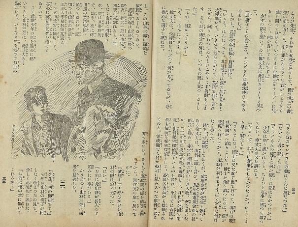 世界少年・大正10年1月号3・森田久.dib