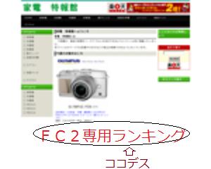 家電特報館FC2