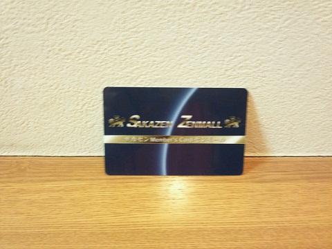 20120911用メンバーズカード.JPG