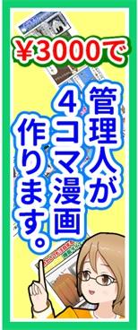 4コマ漫画縦長バナー.jpg