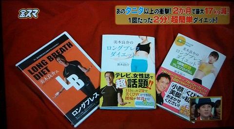 20120518金スマ ダイエット本とDVD.JPG