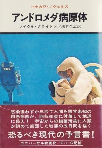 アンドロメダ病原体 (1970年) (ハヤカワ・ノヴェルズ)