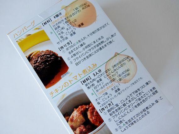 コストコ 炒め玉ねぎ 5パック 918円也 ハンバーグ  オニオンスープ