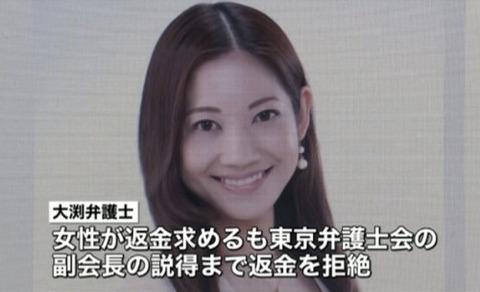 大渕愛子弁護士(38).jpg