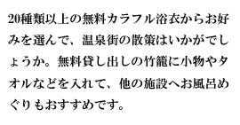 toji_text02.jpg