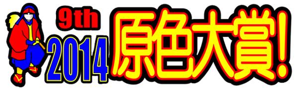 2014大賞