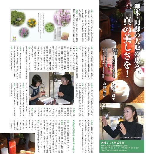 美緑こふれ本文1-1.jpg