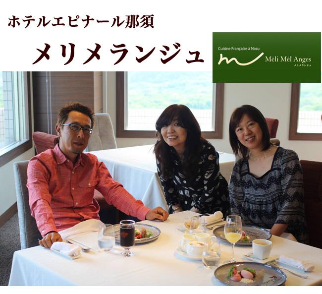 ホテルエピナール那須内のレストラン「メリメランジュ」を紹介した記事のタイトル画像