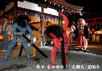 節分・吉田神社:「追儺式」2016年.jpg