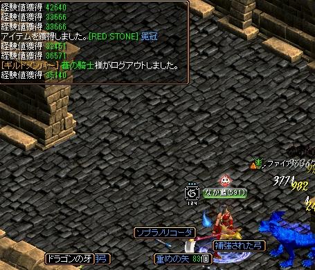 RedStone 12.08.20[07].jpg