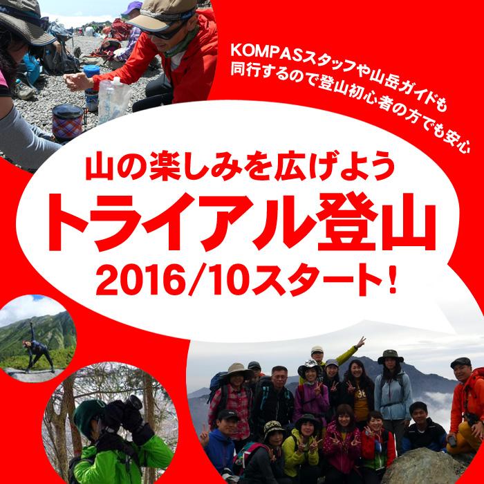 トライアル登山01.jpg