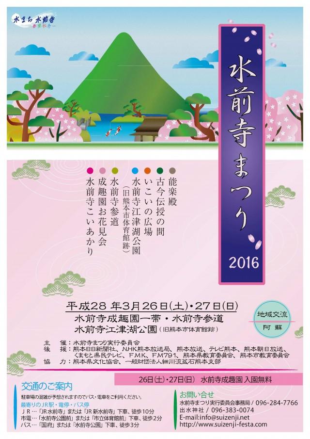 水前寺まつり2016.jpg