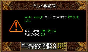 vswhitesnow