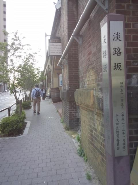 awajizaka