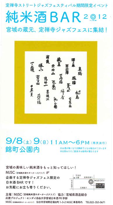 純米酒BAR 2012