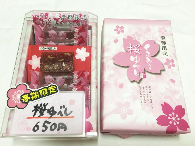 桜ゆべし.png