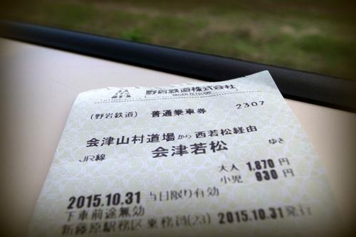 野岩鉄道 切符