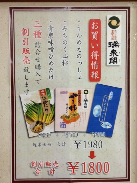 20130103売店1